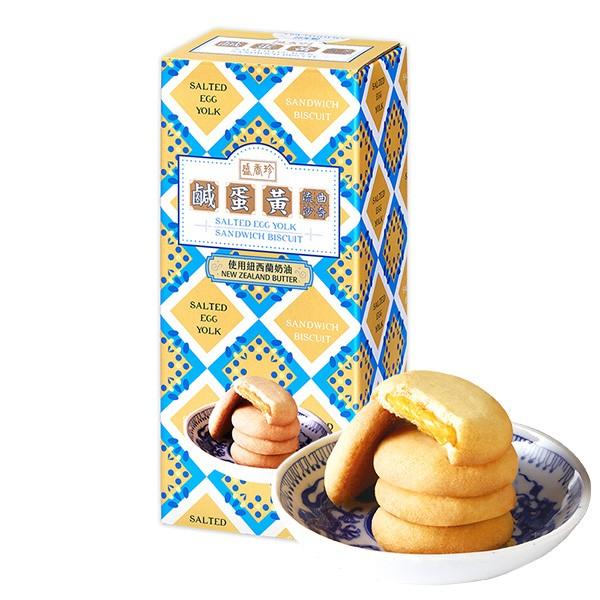 盛香珍 鹹蛋黃流沙曲奇170g/盒- 抽屜餅乾盒系列