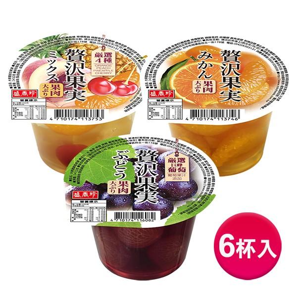 (缺貨,預計7/3出貨) 盛香珍 大果實果凍240gX6杯(組)(綜合水果/蜜柑/葡萄 3種口味可選)