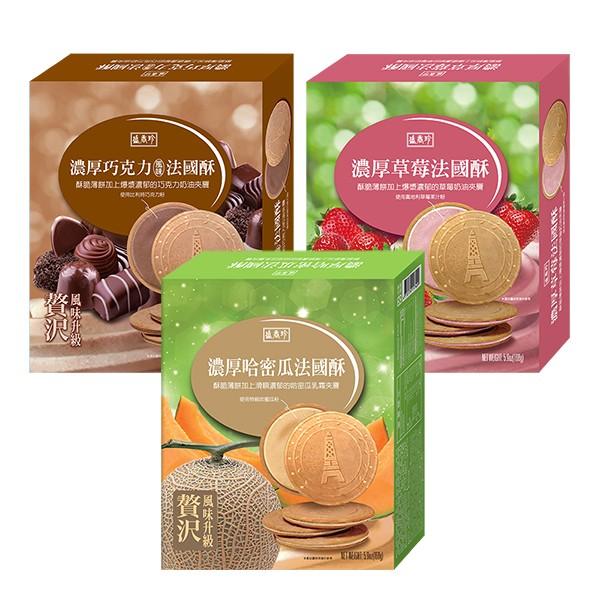 盛香珍 濃厚法國酥系列168gx10包(箱)(草莓/巧克力/哈密瓜3種口味可選)