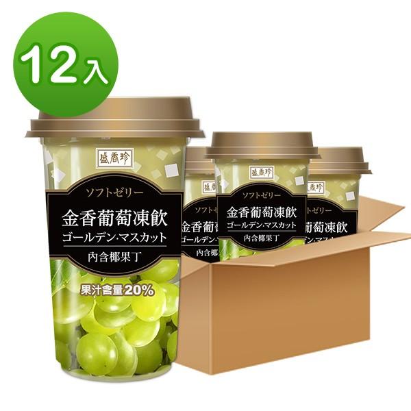 盛香珍 金香葡萄凍飲275gX12杯入(箱)