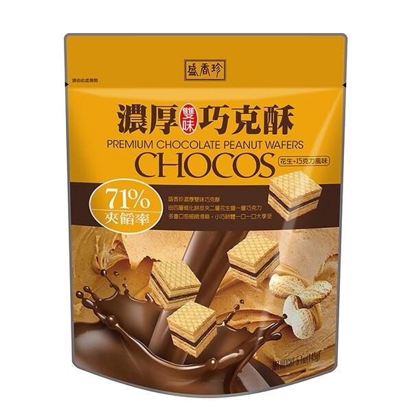 盛香珍 濃厚巧克酥145g-雙味(花生+巧克力)口味X10包入(箱)