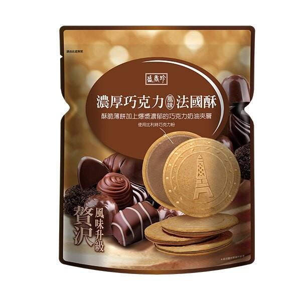 盛香珍 濃厚法國酥系列-巧克力口味110gX10包入(箱)