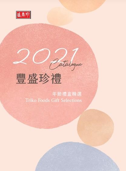 (贈品)盛香珍 2021春節禮品訂購型錄