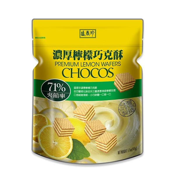 盛香珍 濃厚巧克酥系列-檸檬口味145gX10包入(箱)