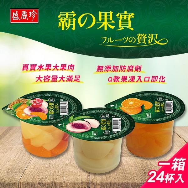 盛香珍 霸果實鮮果凍300gX24杯入(箱) (蜜柑/白桃/水果3種口味可選)