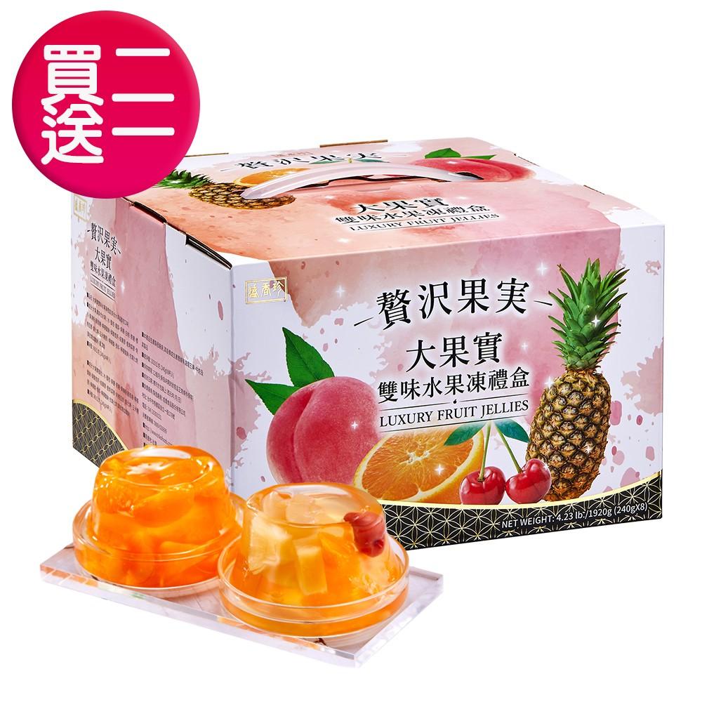 [超值特惠組]買2送1$799★盛香珍 大果實雙味水果凍禮盒(綜合+蜜柑)1920gX3盒
