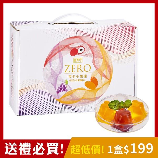 [超值特惠]盛香珍 零卡小果凍量販盒-綜合水果風味1500g/盒