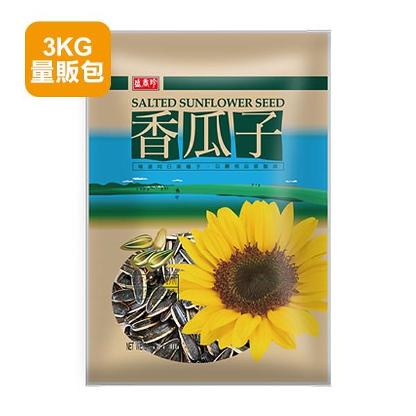 盛香珍 香瓜子3kg量販包(奶香原味)