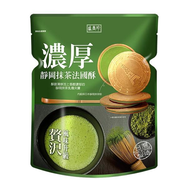 盛香珍 濃厚法國酥系列-靜岡抹茶口味100gx10包(箱)
