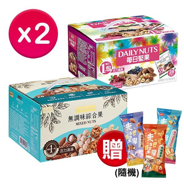 [超值特惠] 盛香珍 堅果量販盒700g(每日堅果/無調味綜合果) 任選2盒 贈 走吧堅果隨手嚐鮮包X2入