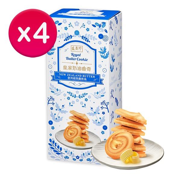 [特惠組] 抽屜餅乾盒系列-皇家奶油曲奇110gX4盒