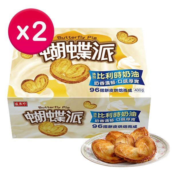 [超值特惠組] 盛香珍 蝴蝶派400gX2盒