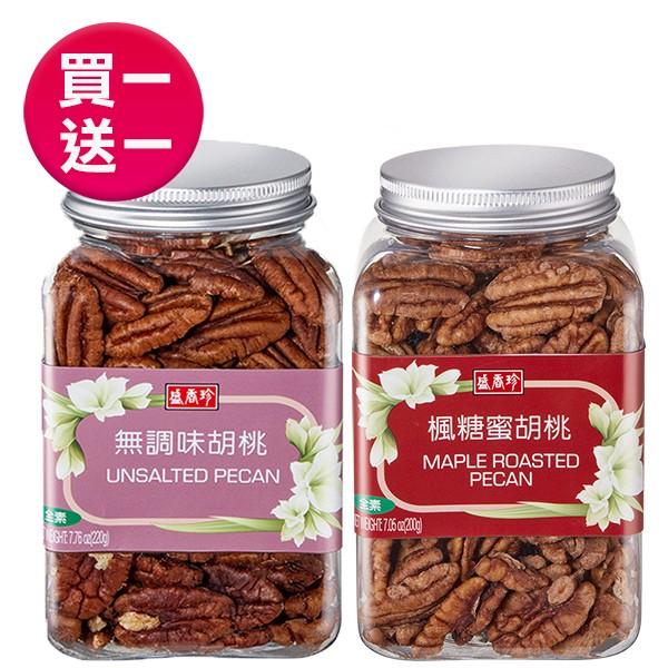 [特惠組]★買一送一★ 胡桃堅果罐系列(無調味胡桃220g/楓糖蜜胡桃200g)