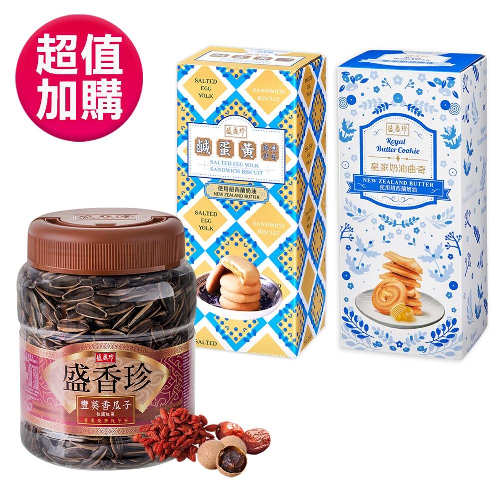 [超值加購] 盛香珍 豐葵香瓜子-桂圓紅棗禮桶700g / 皇家奶油曲奇110g