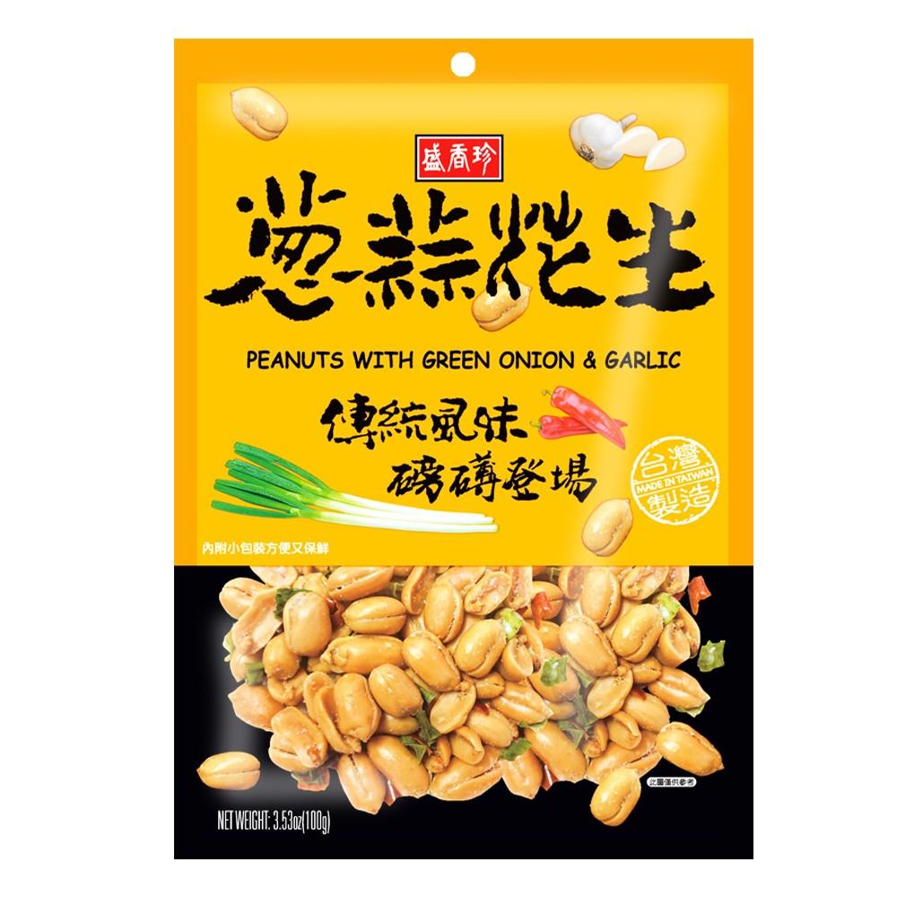 盛香珍 蔥蒜花生100gx10包入(箱)