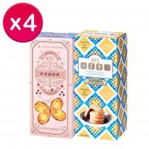 [超值特惠組]4盒$399 ★ 盛香珍抽屜餅乾盒系列(鹹蛋黃流沙曲奇170g+蜂蜜蝴蝶酥204g)