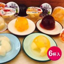 盛香珍 多果實系列大果凍180gX6杯(組) (葡萄/蜜柑/白桃/綜合4種口味任選)
