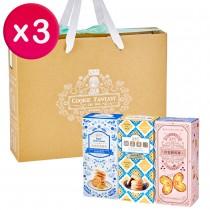 [超值特惠] 3盒$899 ★盛香珍 曲奇范特西禮物盒484gX3盒