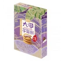 盛香珍 大甲芋頭酥夾心曲奇85gX10盒入/箱