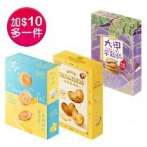 (加$10多一件) 盛香珍 大甲芋頭酥夾心曲奇85g / 蜂蜜蝴蝶酥102g / 鹽之花奶油曲奇85g