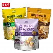 盛香珍 濃厚巧克酥 x10包入(箱) ★濃厚檸檬/芋頭牛奶/雙味(花生+巧克力)★3口味選擇 巧克酥 餅乾 夾心酥 甜點