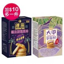 (加$10多一件) 盛香珍 大甲芋頭酥夾心曲奇85g/檀島極品蛋撻風味夾心曲奇85g