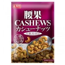 盛香珍 調味堅果系列-腰果100gx10包(箱)