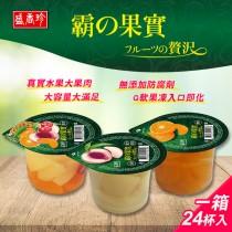 盛香珍 霸果實鮮果凍300gX24杯入(箱) (蜜柑/白桃/綜合3種口味可選)