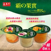 盛香珍 霸果實鮮果凍300gX6杯入 (蜜柑/白桃/綜合3種口味可選)