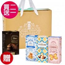 [超值特惠組]買2送1$599★ 盛香珍 曲奇范特西禮物盒484gX2盒 贈 巧克力熔漿夾心曲奇85gX1盒