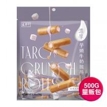 盛香珍 濃厚芋頭牛奶脆捲500gX5包(箱)
