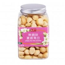 盛香珍 無調味夏威夷豆220g(罐)