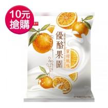 【10元限量搶購】盛香珍 優酪果園-蜜柑風味330g(包)