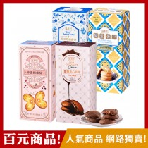 [百元商品] 盛香珍 餅乾抽屜盒系列$100/盒(四款口味)