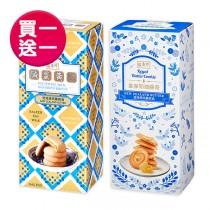 [特惠組] ★買一送一★ 抽屜餅乾盒系列(鹹蛋黃流沙曲奇170g / 皇家奶油曲奇110g)