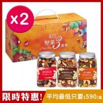 [超值特惠]盛香珍 堅果三重奏710g/盒(莓好綜合果+綜合纖果+無調味綜合果)