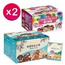 [超值特惠] 盛香珍 堅果量販盒700g(每日堅果/無調味綜合果) 任選2盒