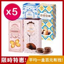 [美安限定] 盛香珍 餅乾抽屜盒系列★5盒$499(四種口味)