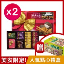 [美安限定]盛香珍 歐式午茶餅乾禮盒580g×2盒 贈蚵仔煎×1箱