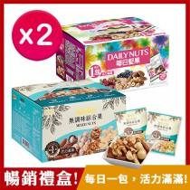 盛香珍 堅果量販盒700g(每日堅果/無調味綜合果) 可任選2盒