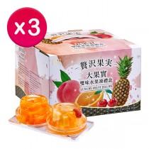 [特惠組]盛香珍 雙味大果凍禮盒1920g x3盒