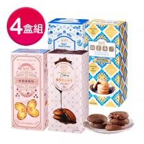 [超值特惠] 4盒$429 盛香珍 餅乾抽屜盒系列