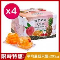 [超值特惠]盛香珍 大果實雙味水果凍禮盒(綜合+蜜柑)1920g(1盒/4盒)