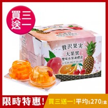 [買三送一]盛香珍 大果實雙味水果凍禮盒(綜合+蜜柑)1920g/盒