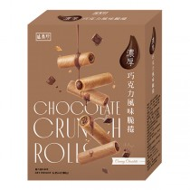 盛香珍 濃厚脆捲系列-巧克力風味180gX10盒入(箱)