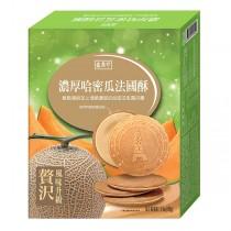 盛香珍 濃厚法國酥系列-哈密瓜口味168gx10包(箱)