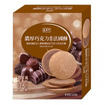 盛香珍 濃厚法國酥系列-巧克力口味168gx10包(箱)
