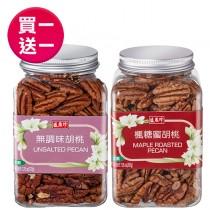 [特惠組]★同品項買一送一★ 胡桃堅果罐系列(無調味胡桃220g/楓糖蜜胡桃200g)