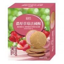 盛香珍 濃厚法國酥系列-草莓口味168gx10包(箱)