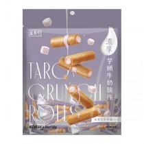 盛香珍 濃厚脆捲系列-芋頭牛奶140gX10包入(箱)